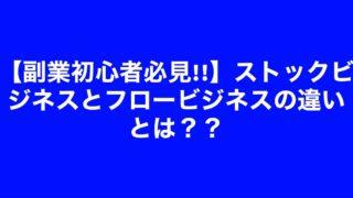 【副業初心者必見!!】ストックビジネスとフロービジネスの違いとは??